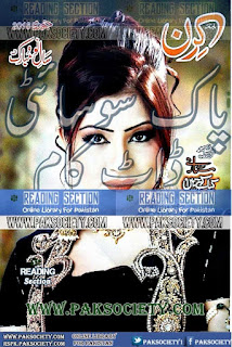 Kiran Digest January 2016 Read Online