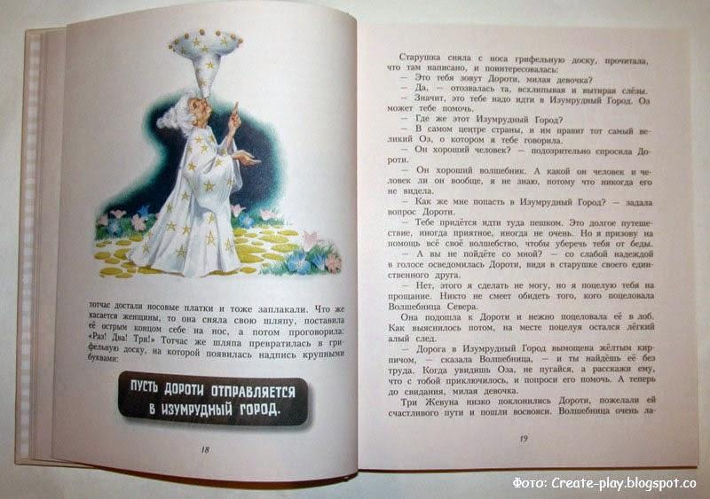 Волшебник из страны Оз. Иллюстратор Либико Марайя