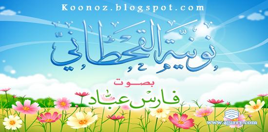 http://koonoz.blogspot.com/2015/02/nounia-kahtani-fares-abad-mp3.html