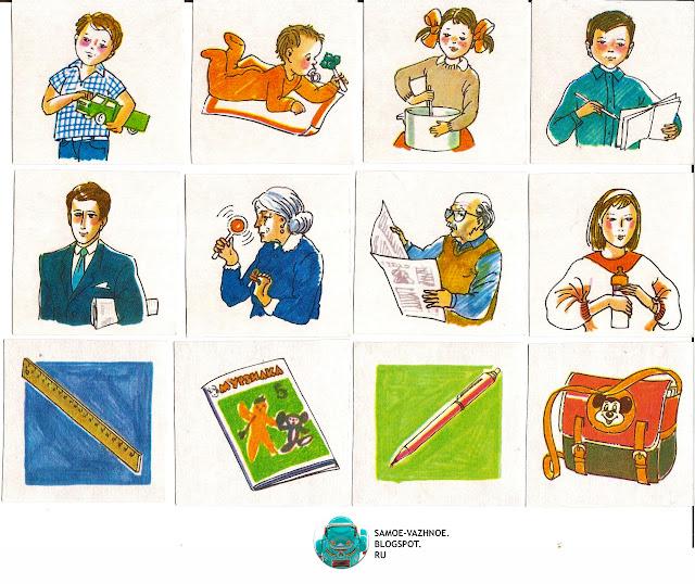 Старые настольные игры. Лото на 4 четырёх языках СССР Крещановская Трубкович 1991 Петух