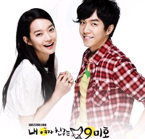 Download MP3 Soundtrack My Girlfriend is a Gumiho OST