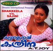 Watch Kalluvathukkal Kathreena (2001) Malayalam Movie Online