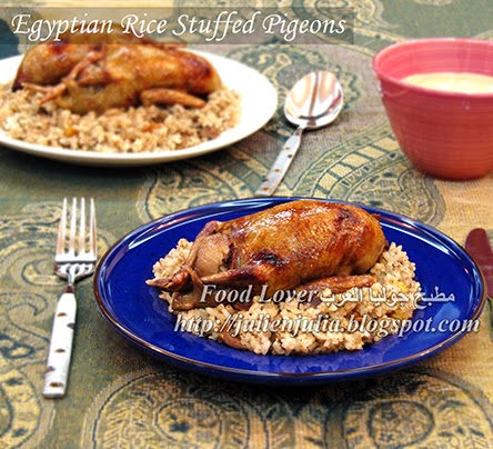 Egyptian Rice Stuffed Pigeons طريقة الحمام المحشي بالأرز