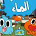 لعبة مقاتلو الماء - العاب ميدو