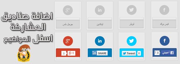 اضافة صناديق المشاركة و الإعجاب بصفحاتك على مواقع التواصل الاجتماعي تظهر اسفل المواضيع في مدونات بلوجر