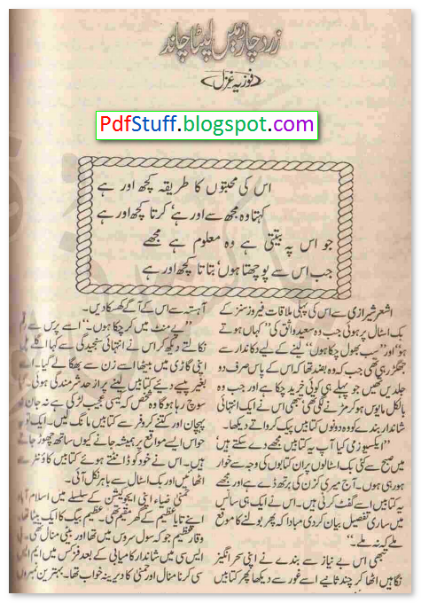 Sample pages of the Urdu novel Zard Chadar Mein LIpta Chaand