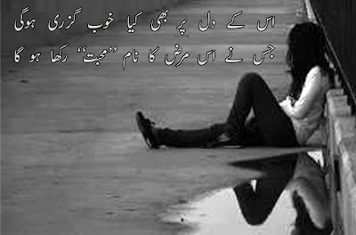 Read Great Urdu Poetry on love
