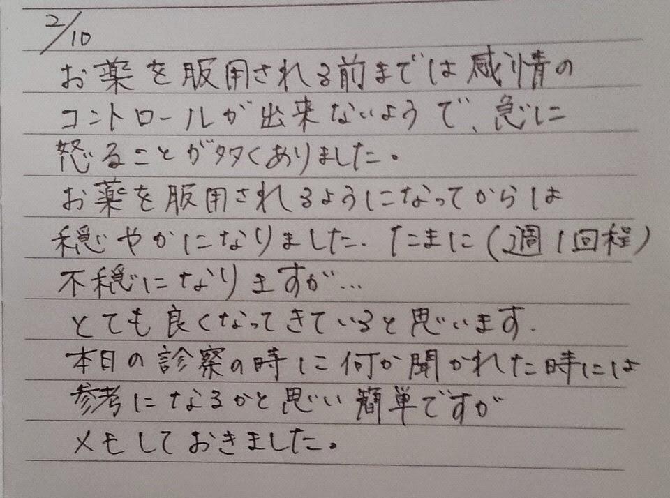 施設スタッフからのお手紙