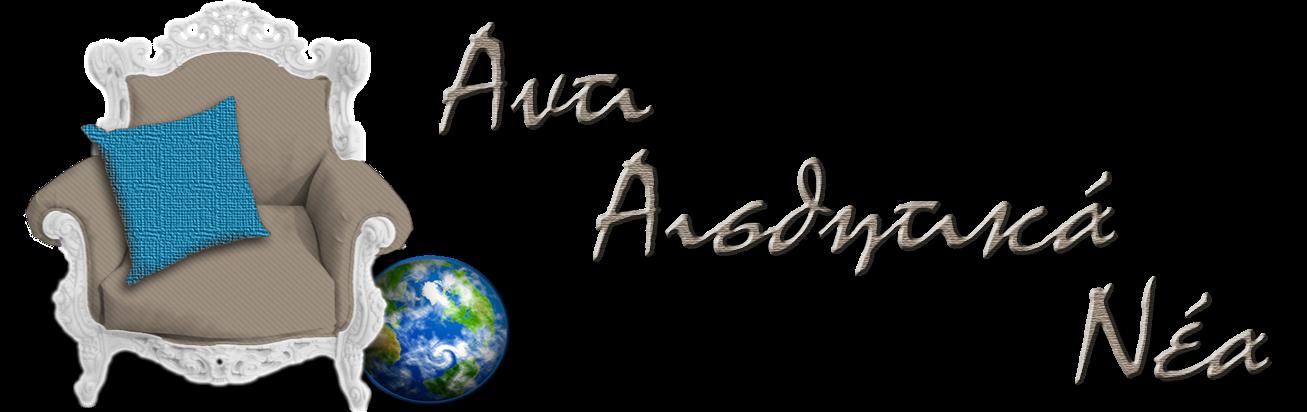 Aντι-Αισθητικά Νέα
