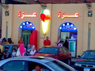 Image result for ايس كريم عزه