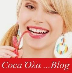 http://cocapola.blogspot.gr/