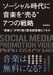 """ソーシャル時代に音楽を""""売る""""7つの戦略"""