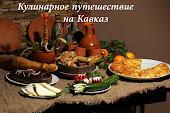 Кулинарное путешествие на Кавказ