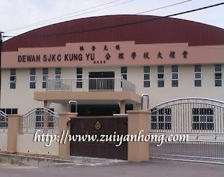 SJKC Kung Yu