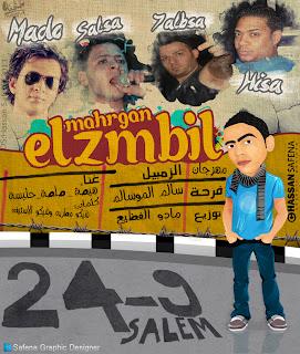 تحميل مهرجان الزمبيل غناء هيصه وحلبسه شعبى 2013