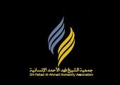 جمعية الشيخ فهد الأحمد الإنسانية