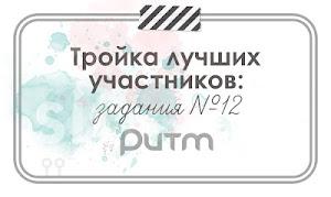 Paper Dvizhnik Winner