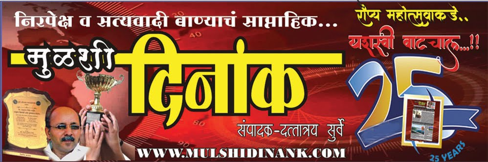 Saptahik Mulshidinank and monthly shivtej official website