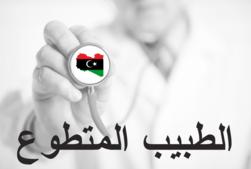 برنامج الطبيب الليبى التطوعى