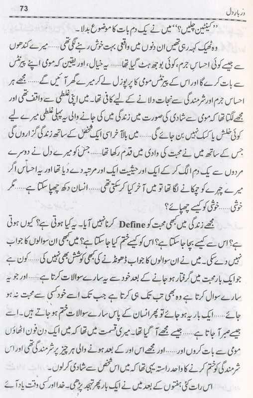 meri zaat zarra e benishan novel free download pdf