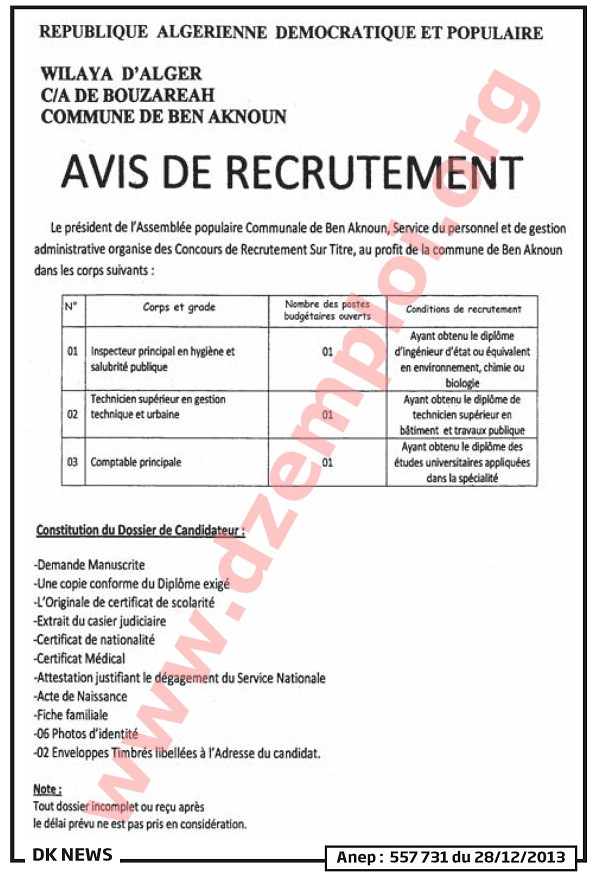 إعلان مسابقة توظيف في بلدية بن عكنون بوزريعة ولاية الجزائر ديسمبر 2013 Algerfr.jpg