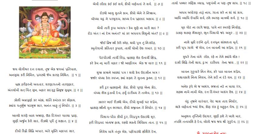gujarati adhim maas katha in pdf file