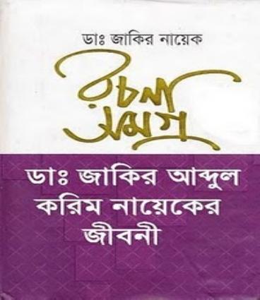 image76 Life of Dr Zakir Naik by Dr.zakir naik. PDF