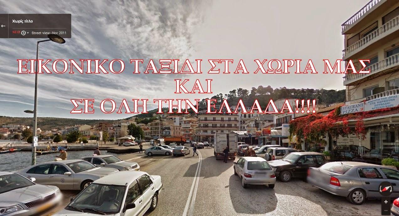 ΈΙΚΟΝΙΚΟ ΤΑΞΙΔΙ ΣΤΑ ΧΩΡΙΑ ΜΑΣ!!!
