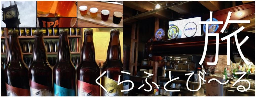 くらふとびーる旅 クラフトビールを海外で飲み歩きブログ