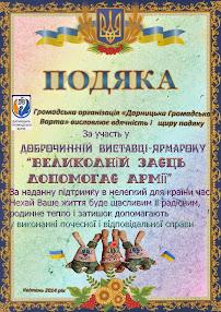 """Благодарность за участие в благотворительной выставке-ярмарке """"Пусть будет мир на Украине!"""""""