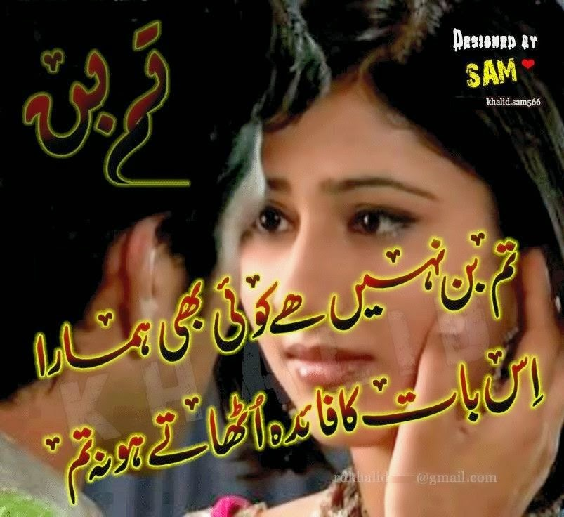 Urdu Poetry Cards Free Download