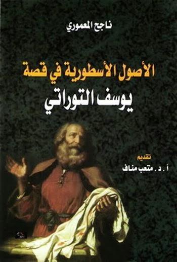 الأصول الأسطورية في قصة يوسف التوراتي - ناجح المعموري pdf