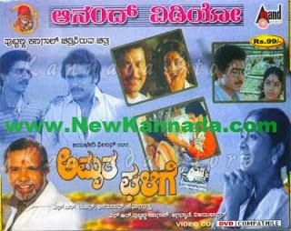 Amrutha Galige(1984) Kannada Mp3 Songs Download