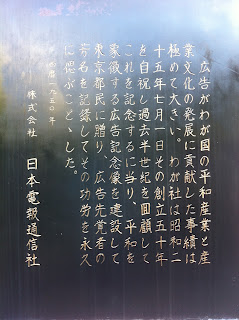 Inscription on Goddesses of Peace, commemorating 50 years of Dentsu.