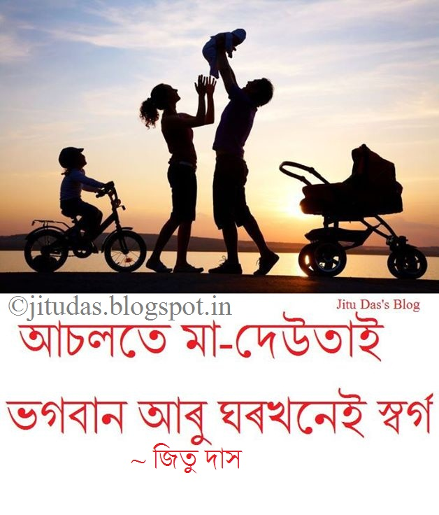 Assamese love and life quotes assamese love and life quotes by jitu das quotes jitu dass blog altavistaventures Choice Image