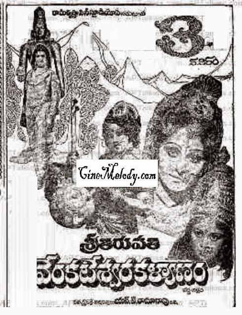 Sri Tirupati Venkateswara Kalyanam 1979