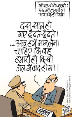 CBI, Pakistan Cartoon, Terrorism Cartoon, indian political cartoon