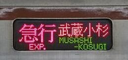 東急東横線 急行 武蔵小杉行き1 7000系