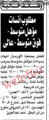 وظائف جريدة الأهرام الأحد 3 مارس 2013 -وظائف مصر الأحد 3-3-2013