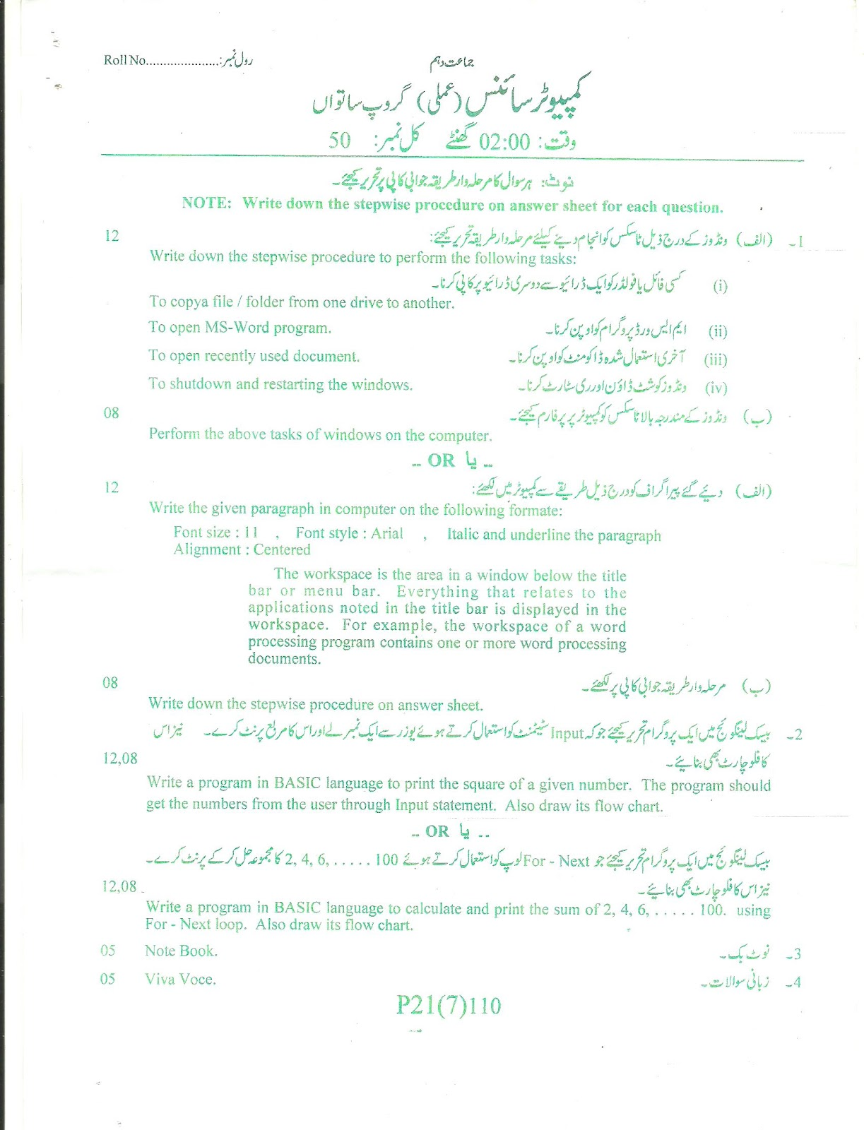 class 10 paper computer Cbse class x information technology sample papers for 2013 examination  10 years question bank  information technology sample paper based on cbse.