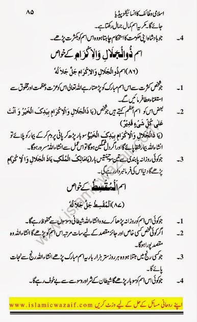 asma ul husna wazaif in urdu pdf