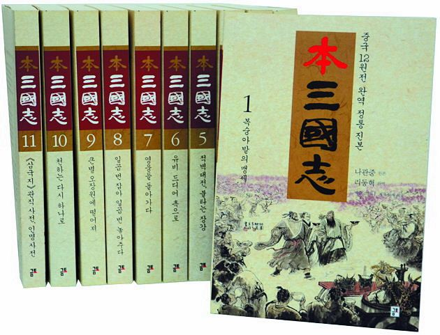 หนังสือสามก๊กภาษาเกาหลี