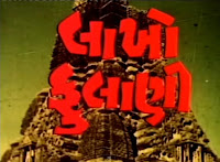 Lakho Fulani Gujarati Movie Buy CD