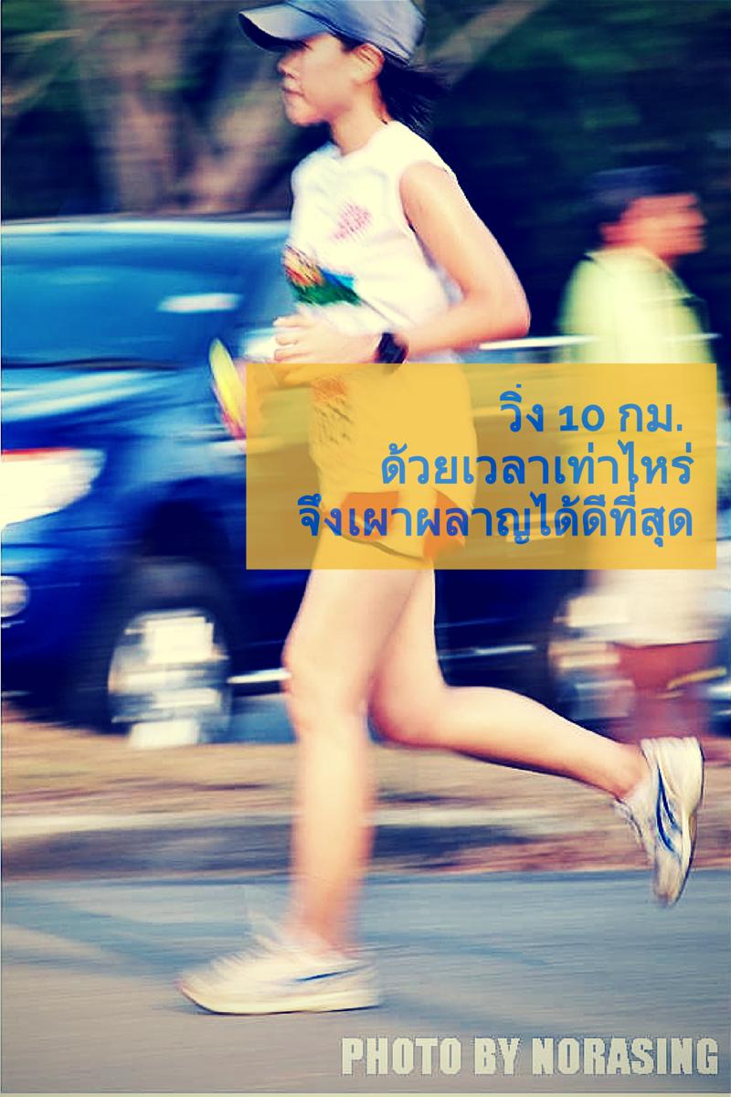 วิ่ง 10 กม. ด้วยเวลาเท่าไหร่ จึงเผาผลาญได้ดีที่สุด