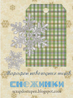 http://scrapdostupen.blogspot.com/2013/12/blog-post_4.html