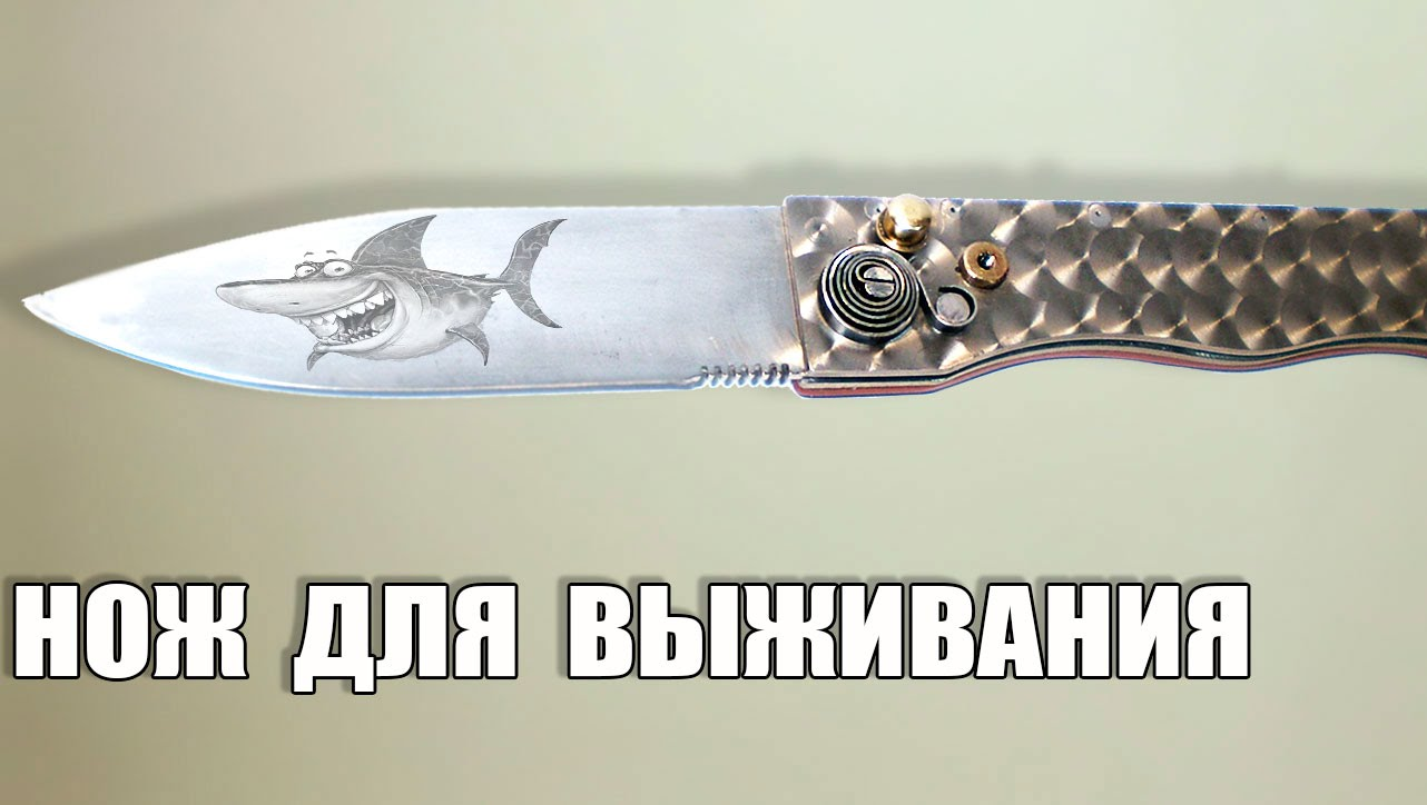 Выкидной нож сделанный в домашних условиях