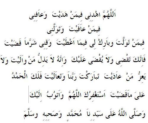 Allahümmehdina fiymen hedeyte şafii kunut duasi