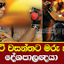 Karate Wasantha Zoysa murdered in Anuradhapura - Updates