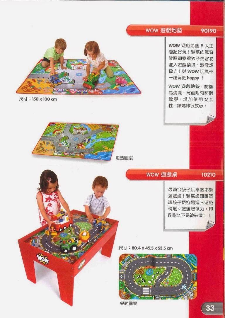 WOW Toys 遊戲地墊 & 遊戲桌