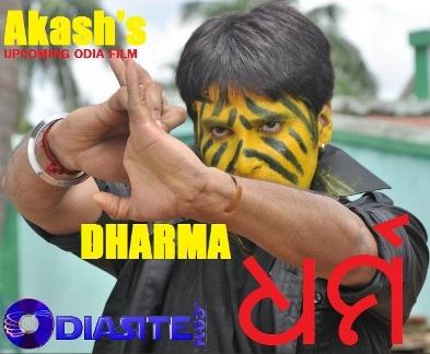 dharma oriya film